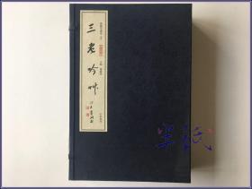 锻铁居藏珍 三老吟草 线装一函三册 2013年初版仅印1000册