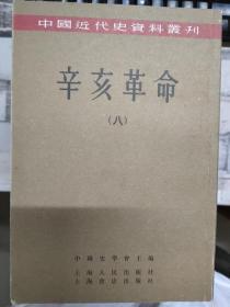 中国近代史资料丛刊《辛亥革命(八)》南京临时政府、南北议和、帝国主义与辛亥革命、南北议和后中华民国成立、