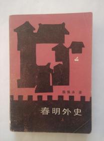 《春明外史--3册全》