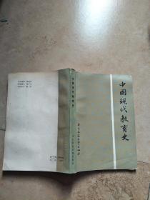中国现代教育史 华东师范大学出版社【实物图片】