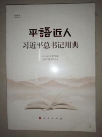 平语近人:习近平总书记用典