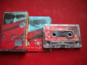 《雪狼湖第二幕》磁带,中国广播音像公司出品,N508号,磁带