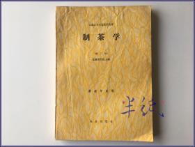 制茶学 全国高等农业院校试用教材 1993年再版