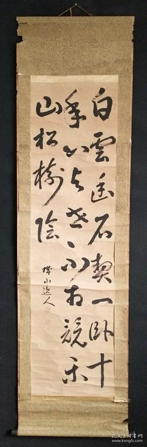 A3539:回流书法图轴(日本回流书画.回流老画.老字画真迹)