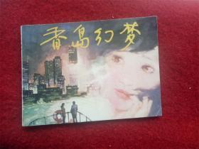 连环画《香岛幻梦》四川人民出版社1984年8月1版1印64开好品
