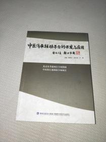 中医传承辅助平台的开发与应用【主编唐任欢签名本】