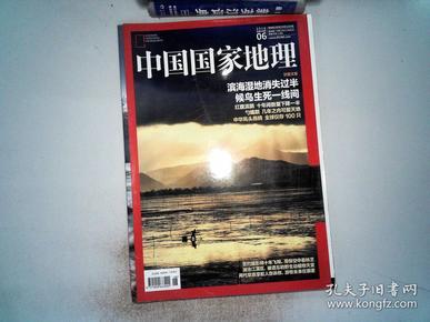 中国国家地理 2016.06总第668期。。