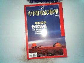 中国国家地理 2007.9总第563期..。。