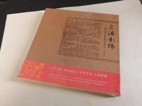 上海影像:见证中美关系发展百年史(函装)未拆封  精装