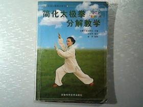 简化太极拳分解教学:24式