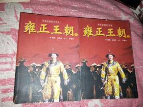雍正王朝上下册(电视连续剧文学本)书架3