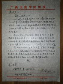 当代著名诗人学者王应常信札1通1页(保真)