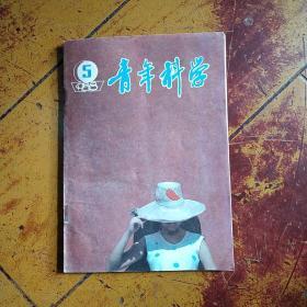 青年科学1988年第5期