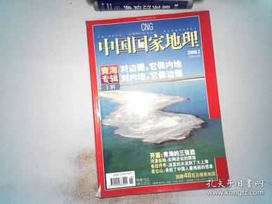 中国国家地理 2006.2总第544期..。。有破埙