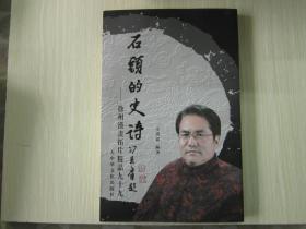 石头的史诗——徐州汉画拓片精品九十九