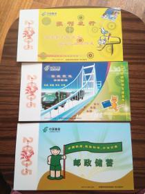 中国邮政和田地区邮政局样卡三张一套**
