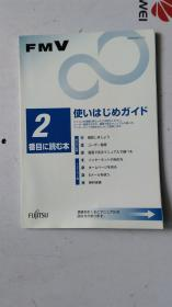 日文原版  FMV   2  使いはじめガイド  调频广播  2  开始使用指南