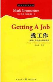 现货正版*找工作:关系人与职业生涯的研究 (美)格兰诺维特著,张文宏译(2008年111版一印)