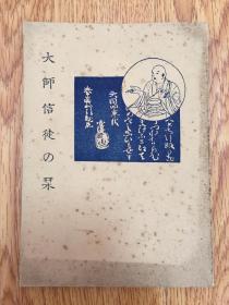 1934年日本宝珠院发行《大师信徒之刊》小本一册全