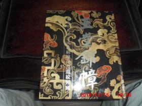 玉堂锦幛:红木雕花镶嵌缂丝绢绘花卉龙纹屏风