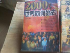 2000:世界向何处去