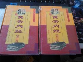 白话通解黄帝内经(第二、三卷)——中国医学四大名著通解丛书