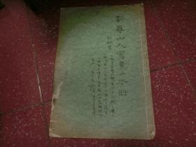 华新罗写景山水册 民国十一年1922年文明书局 玻璃版大开本 C3