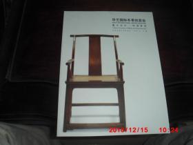 2013 华艺 冬季拍卖会 嘉木风华明清家具