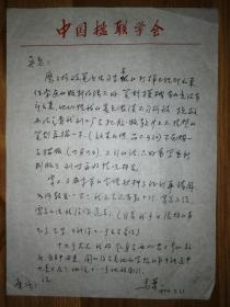 已故书画大家马萧萧信札1通1页(保真)