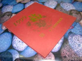 1999 农历已卯年 十二枚纪念金铂邮票 一枚纪念币