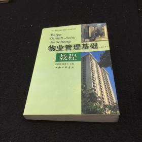 物业管理基础教程:修订本