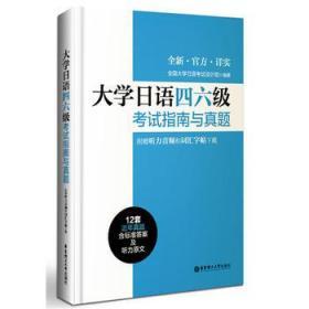 大学日语四六级考试指南与真题 全国大学日语考试设计组 9787562849445 华东理工大学