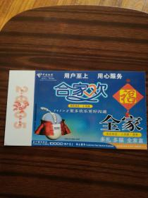 中国电信和田分公司样卡*