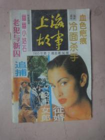 上海故事(1993年第2期 )