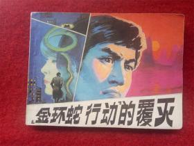 """连环画《""""金环蛇行动""""的覆灭》人民美术出版社1985年4月1版1印"""