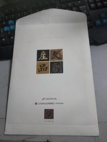 宋 陈搏书 寿 拓片【文创产品】X845