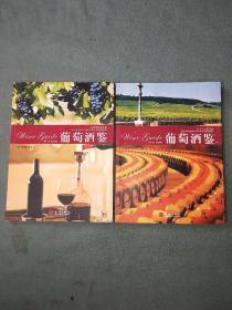 葡萄酒鉴【上下册全,铜版彩印】 上册;走进葡萄酒王国/下册;九十个庄园之旅
