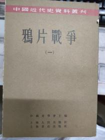 中国近代史资料丛刊《鸦片战争(一)》第一部分 马克思恩格斯论鸦片战争、第二部分 鸦片战争前英美对中国的经济侵略、第三部分 禁烟运动的开始、