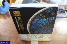 国宝殿堂 曜变天目及佛教美术展 藤田美术馆  大16开  很厚   全新包邮