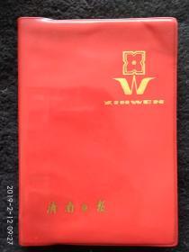 济南日报 笔记本