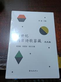 21世纪两岸诗歌鉴藏(戊戌卷套装共3册)