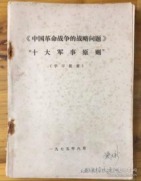 中国革命战争的战略问题。(十大军事原则)1975年8月(里面有18张学习地图)
