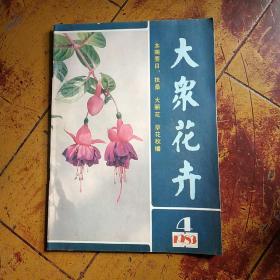 大众花卉1983年第4期