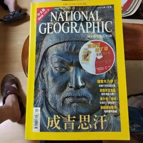 NATIONAL GEOGRAPHIC(国家地理杂志)中文版 2002年5月号 没有地图