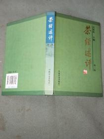 茶经述评(第二版)大32开精装本;印量1500册