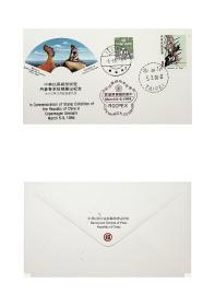 1984年丹麦哥本哈根邮展台湾邮票外展封 贴台湾和丹麦邮票各1枚 分销3月5日邮展首日台北戳和3月9日邮展尾日丹麦戳 分销两地首尾日戳少见