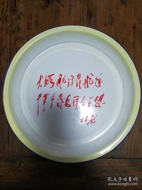 7搪瓷盘:林彪语录(大海航行靠航手,干革命靠毛泽东思想)