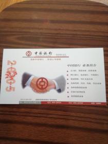 中国银行和田地区支行样卡*