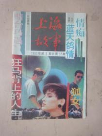 上海故事(1993年第3期 )