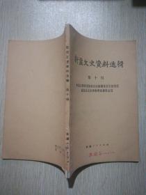 新疆文史资料选辑  第十辑